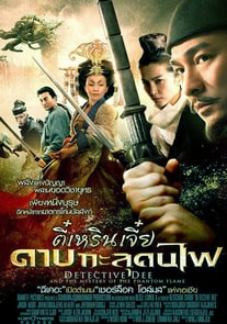 Detective Dee and the Mystery of the Phantom Flame ตี๋เหรินเจี๋ย ดาบทะลุคนไฟ 2010