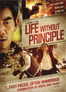 Life Without Principle เกมกล คนเงื่อนเงิน 2011