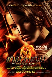 The Hunger Games เกมล่าเกม 1 2012