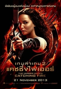 The Hunger Games 2 Catching Fire เกมล่าเกม 2 2013