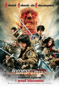 Attack on Titan Part 2 End of the World ศึกอวสานพิภพไททัน 2 2015